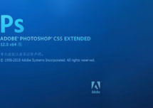 Adobe Photoshop CS5 v12.0 安装激活详解