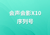 Corel VideoStudio Ultimate会声会影X10序列号激活码是多少?