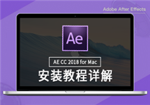 After Effects For Mac CC2018安装激活详解