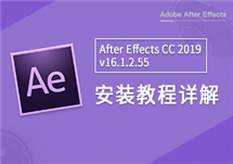 After Effects CC 2019 v16.1.2.55 安装教程详解