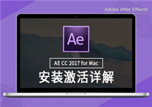 After Effects For Mac CC2017安装激活详解