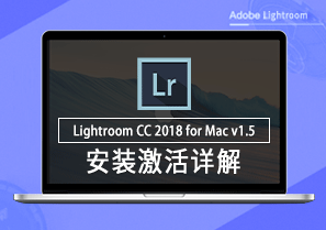 Photoshop Lightroom CC 2018 for Mac v1.5 安装激活详解