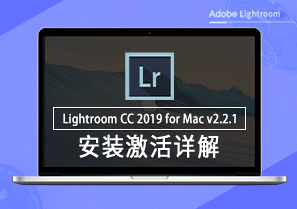 Photoshop Lightroom CC 2019 for Mac v2.2.1 安装激活详解
