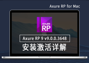 Axure RP 9 for Mac v9.0.0.3648 安装激活详解