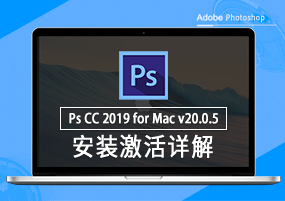 Photoshop CC 2019 for Mac v20.0.5 安装激活详解