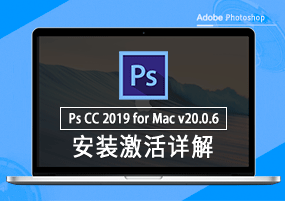 Photoshop CC 2019 for Mac v20.0.6 安装激活详解