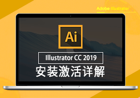 Illustrator for Mac CC 2019 安装激活详解