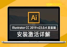Adobe Illustrator CC 2019 for Mac v23.0.4 直装版 安装教程详解