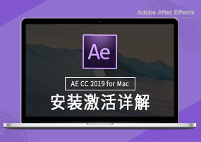 After Effects for Mac CC 2019 安装激活详解
