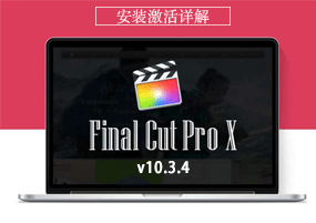 Final Cut Pro X for Mac v10.3.4 安装激活详解