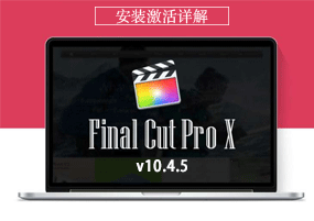 Final Cut Pro X for Mac v10.4.5 安装教程