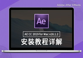 After Effects  CC 2019 for Mac v16.1.2 直装版 安装教程详解