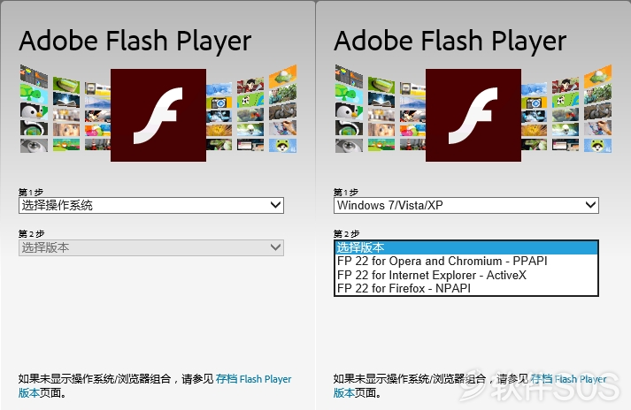 Adobe Flash Player 32.0.0.171 解除限制版及静默安装版