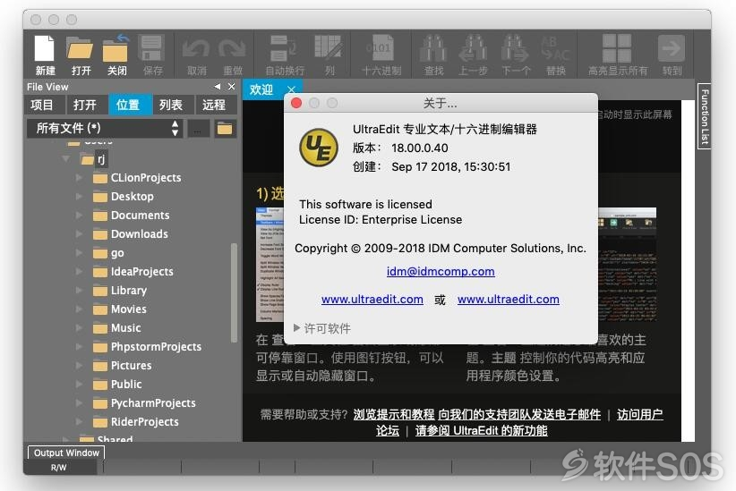 UltraEdit for Mac v18.00.0.40 安装教程详解