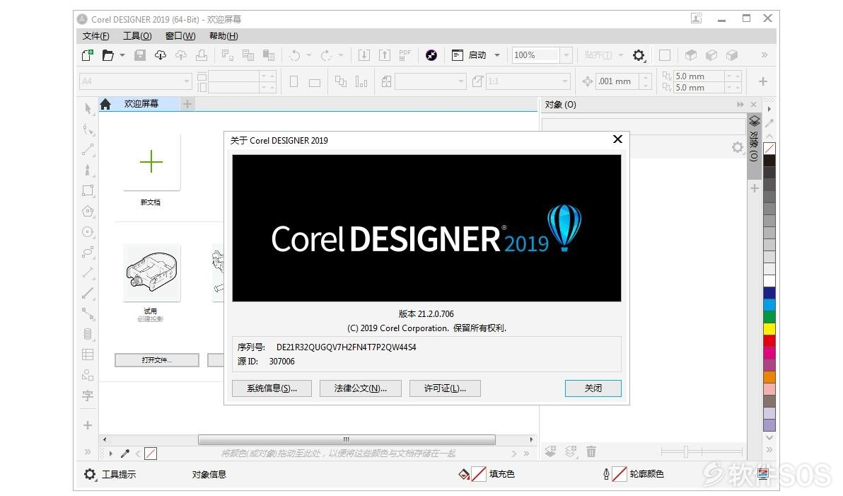 CorelDRAW Technical Suite 2019 v21.2.0.706  安装激活详解