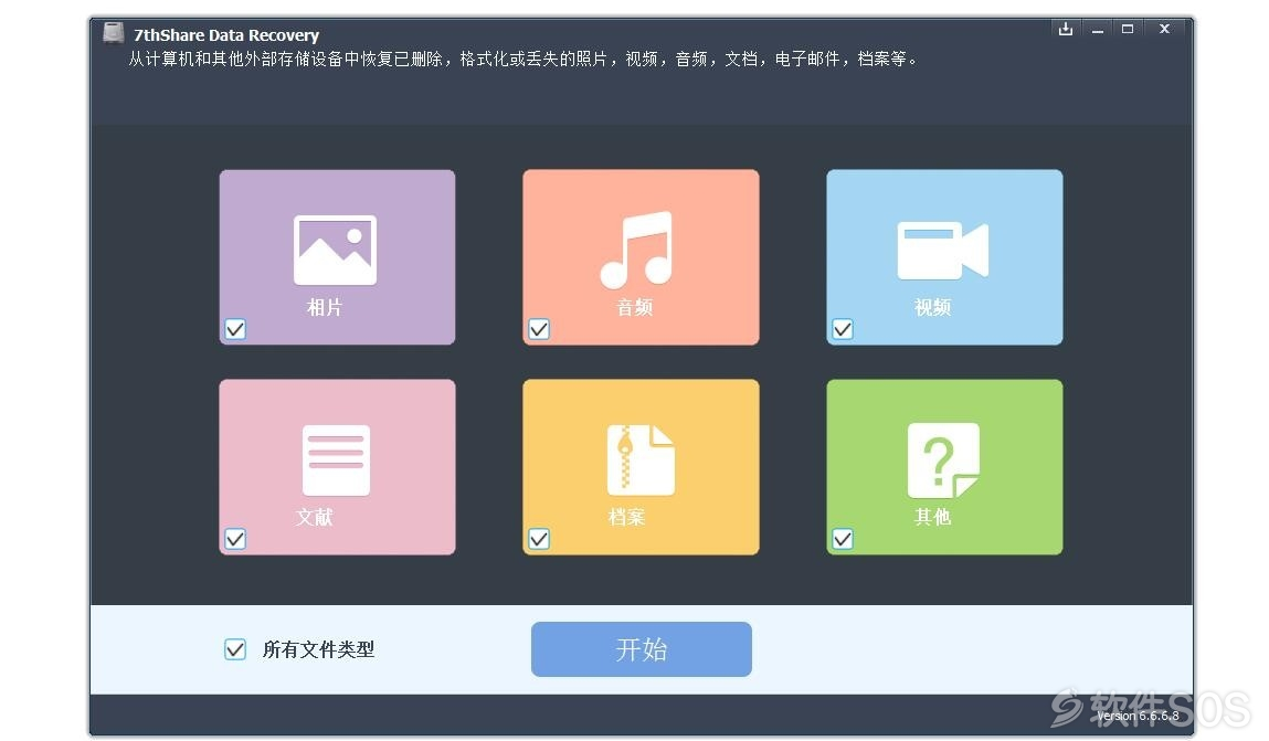 7thShare File Recovery v6.6.6.8 数据恢复 安装激活详解